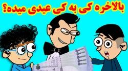 کی به کی عیدی میده؟ - کلیپ طنز و باحال شنبه خر است - انیمیشن
