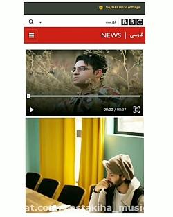 مصاحبه بی بی سی با خوان...