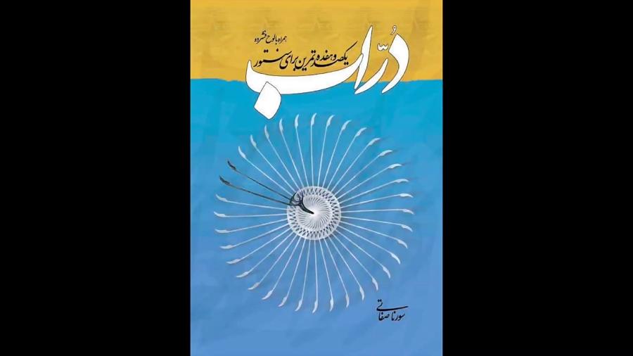 کتاب دراب یکصدوهفده تمرین برای سنتور سورنا صفاتی با سیدی انتشارات خنیاگر