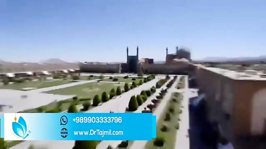 ایران سیاحة - دكتور تجمیل