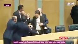 مشاجره و کتک کاری جنجالی در پارلمان اردن بر سر «معامله قرن»