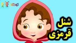کارتون شنل قرمزی - قصه های کودکانه - داستان های فارسی جدید
