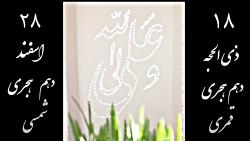 کلیپ تبریک ولادت امام علی (ع) و عید نوروز