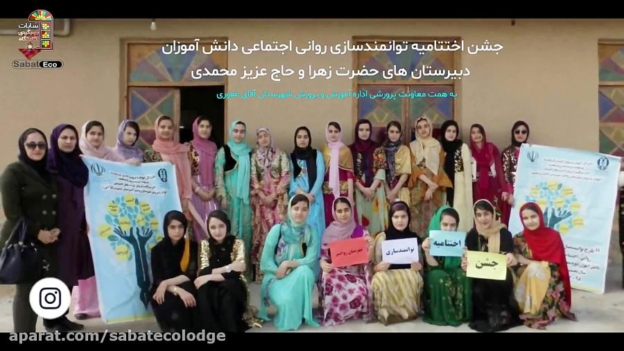 اقامتگاه سابات آماده میزبانی از فرهنگیان ،هنرمندان و توریست های سراسر ایران