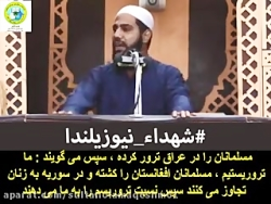 شهداء نیوزیلند - سخنی از شیخ محمود الحسنات