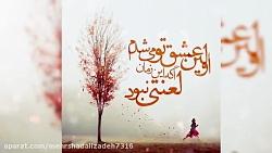 دلنوشته و دکلمه احساسی و عاشقانه«عشق اولین»از مهرشاد علیزاده