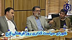 نشست شورای سیاستگذاری ...