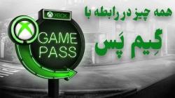 تِکدونی(9) : هر چیزی که از Xbox Game Pass باید بدانید