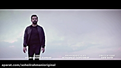 Soheil Rahmani - ARE ( موزیک ویدی...