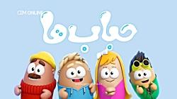 انیمیشن حباب ها::قسمت۶::...