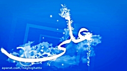 نماهنگ زیبای علی بود ، ولادت امام علی علیه السلام  13 رجب