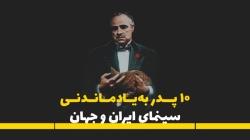 ۱۰ پدر به یاد ماندنی سینمای ایران و جهان به انتخاب هفدانگ