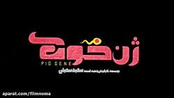 تیزر فیلم جنجالی ژن خوک