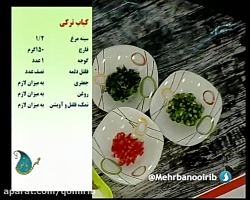 آشپزی: کباب ترکی - برنام...