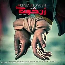 قطعه «حلالم کن» محسن چاوشی برای «ژن خوک» را بشنوید