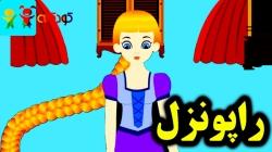 کارتون قصه راپانزل راپونزل - قصه های کودکانه - داستانهای فارسی