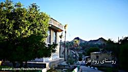 روستای گردشگری رود فار...