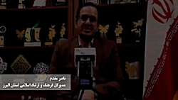 پیام نوروزی ناصر مقدم ؛...
