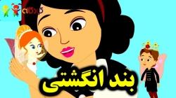 کارتون قصه بند انگشتی قصه های کودکانه داستان های فارسی جدید