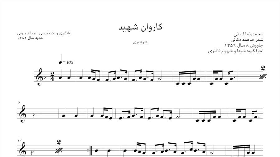 دانلود پیدیاف نت و آهنگ کاروان شهید محمدرضا لطفی شهرام ناظری گروه شیدا نتنویسی نیما فریدونی