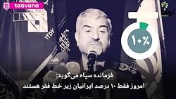 """فقر؛ از نگاه """"فرمانده سپاه"""" تا """"واقعیت"""" !"""