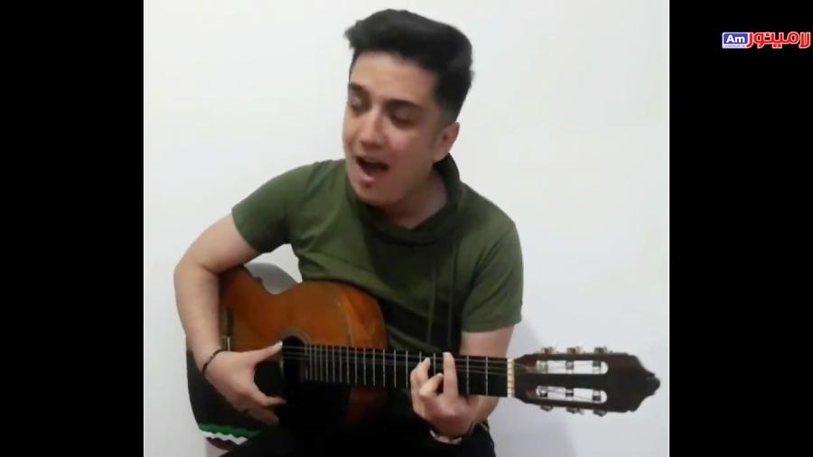 آکورد آهنگ نمیرم از مسیح و آرش به همراه اجرای گیتار