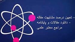 معرفی اعضای خانواده در اصفهان .خنده دار
