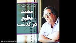 محمد مطیع بازیگر پیشکسوت سینما ،تئاتر و تلویزیون در سن هفتاد و پنج سالگی درگذشت