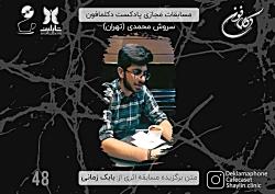 مسابقه دکلمه جام صدای برتر دکلمافون - دوره 4 - سروش محمدی