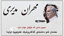 مهران مدیری (آهنگ سریال...