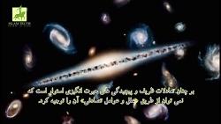 نجوم و اثبات علمی خدا - ...