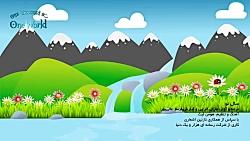 عید نوروز - انیمیشن شاد بهاری، ویژه نوروز