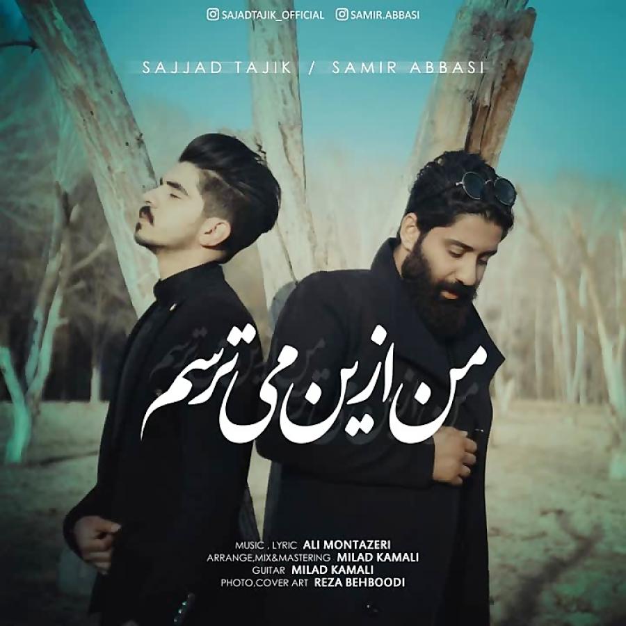 Sajjad Tajik & Samir Abbasi ( سجاد تاجیک و سمیر عباسی - من از این می ترسم )