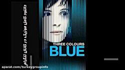 موسیقی فیلم آبی blue