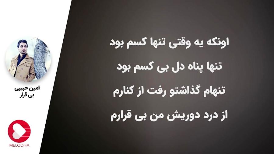امین حبیبی - بیقرار