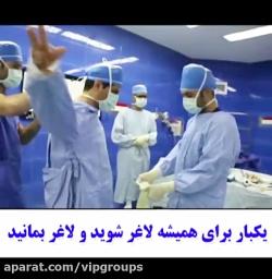 جراحی لاغری توسط تیم وی آی پی