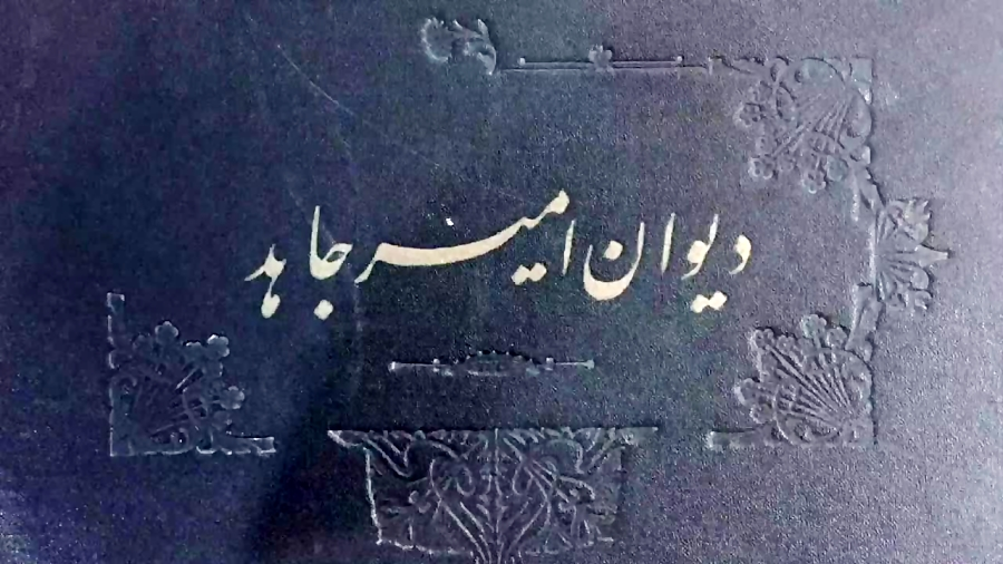 دانلود کتاب دیوان و نت تصانیف محمدعلی امیرجاهد