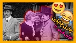 !! اولین فیلم چارلی چاپل...