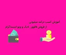 آموزش فارسی کسب درآمد ب...