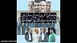 جنجالی ترین مدح سیاسی 98...
