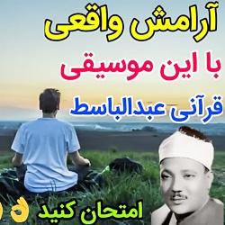 استاد عبدالباسط_آرامش ...