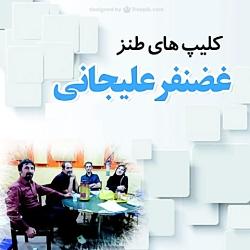 Ghazanfar_Alijani_1 طنز غضنفر_می...