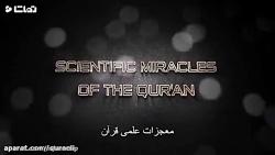 اعجاز علمی قرآن(ابرها)