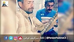 مجموعه دابسمش ایرانی خ...