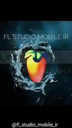 اف ال استودیو موبایل