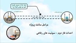 حسینیه حضرت علی ابن موس...