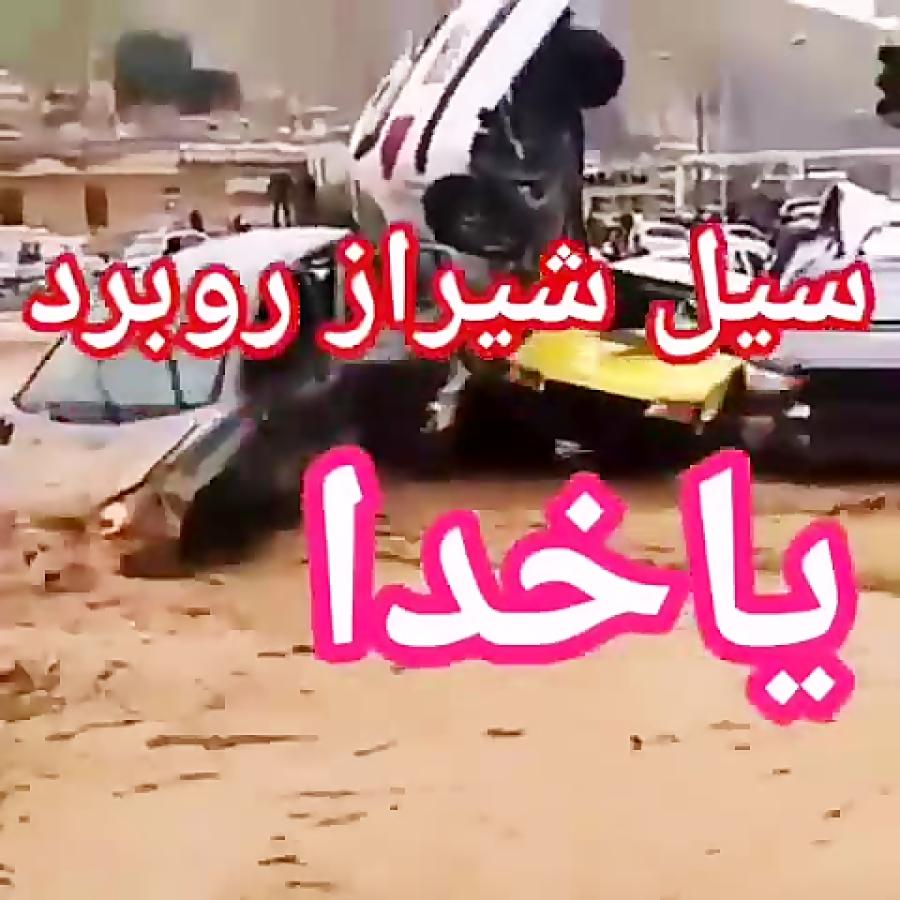 تصویر از تماشای ویدیو لحظات وحشتناک سیل در شیراز – سیل شیراز را برد ! در فود کوک