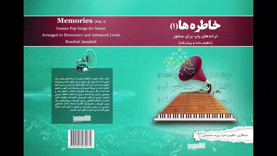 کتاب خاطرهها 1 ترانههای پاپ برای سنتور روزبه جمشیدی نشر خنیاگر