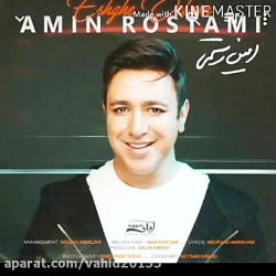 آهنگ ایرانی شاد و زیبا