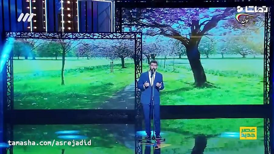 اجرای زیبا به سبک سالار عقیلی در مسابقه عصر جدید احسان علیخانی